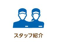 平岡石油店のスタッフ紹介