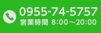 平岡石油店への電話お問合せ