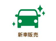 平岡石油店の新車販売