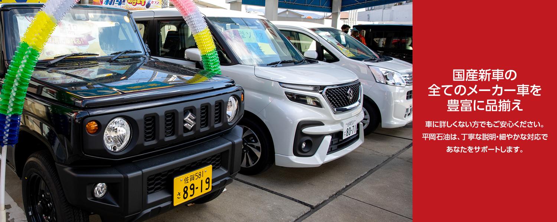 国産新車の全てのメーカー車を豊富に品揃え