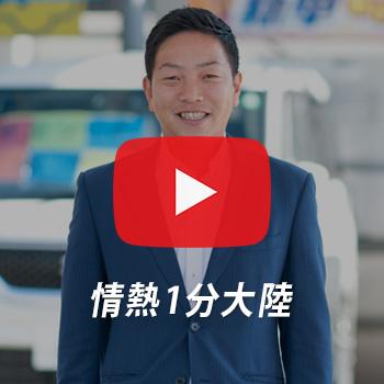トータルカーライフサポート 車販売・レンタカー部 課長 辻村大樹
