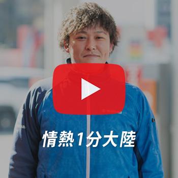 車検・総務課長 川口和浩