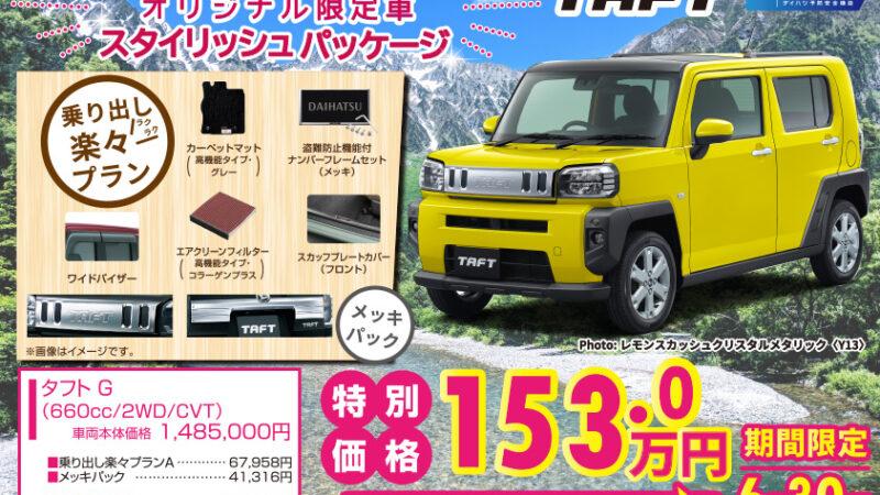 限定車タフト-佐賀ダイハツ-スタイリッシュパッケージ-