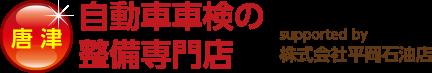 唐津の自動車車検の整備専門店|平岡石油店