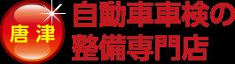 唐津自動車車検整備専門店