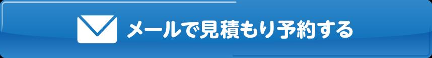唐津モーパ車検のWEBお問合せ