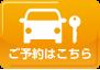 唐津CALレンタカーWEB予約