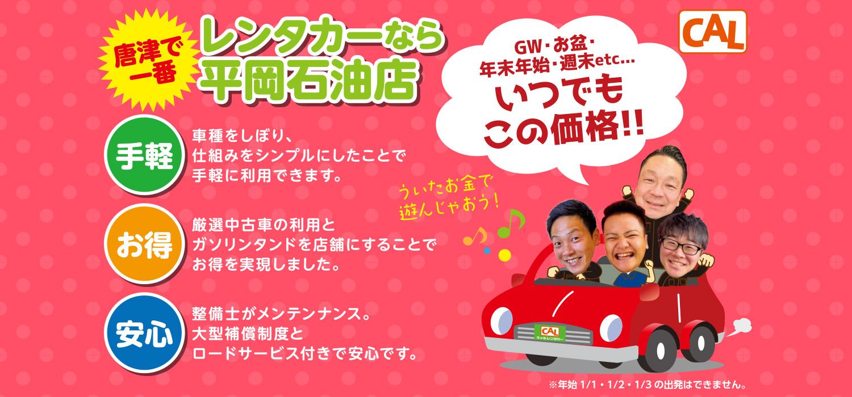 唐津CALレンタカーは地域最安値!