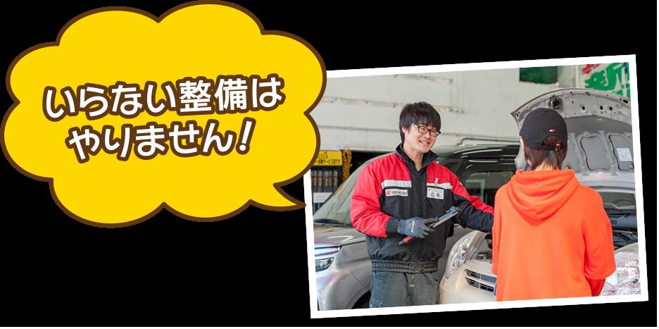 唐津モーパ車検では不要な整備は行いません