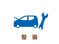 お車の整備