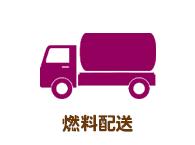 燃料配送事業