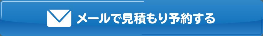 唐津モーパ車検のWEB見積もり依頼