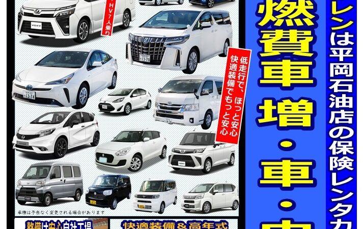 平岡石油店の保険専用レンタカー続々増えています