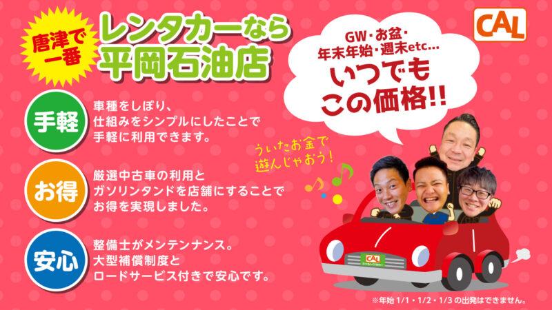 平岡石油店レンタカーの特設サイトができました。
