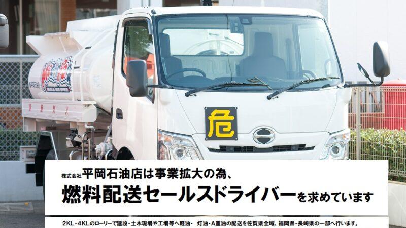 【情報修正:給与】燃料配送セールスドライバー募集。
