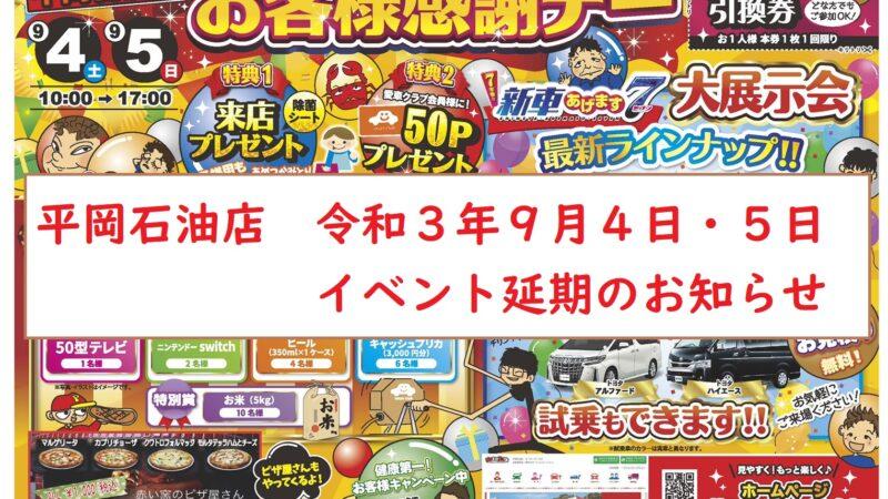 【再々告知】イベント延期のお知らせ:平岡石油店9月4日・5日告知分
