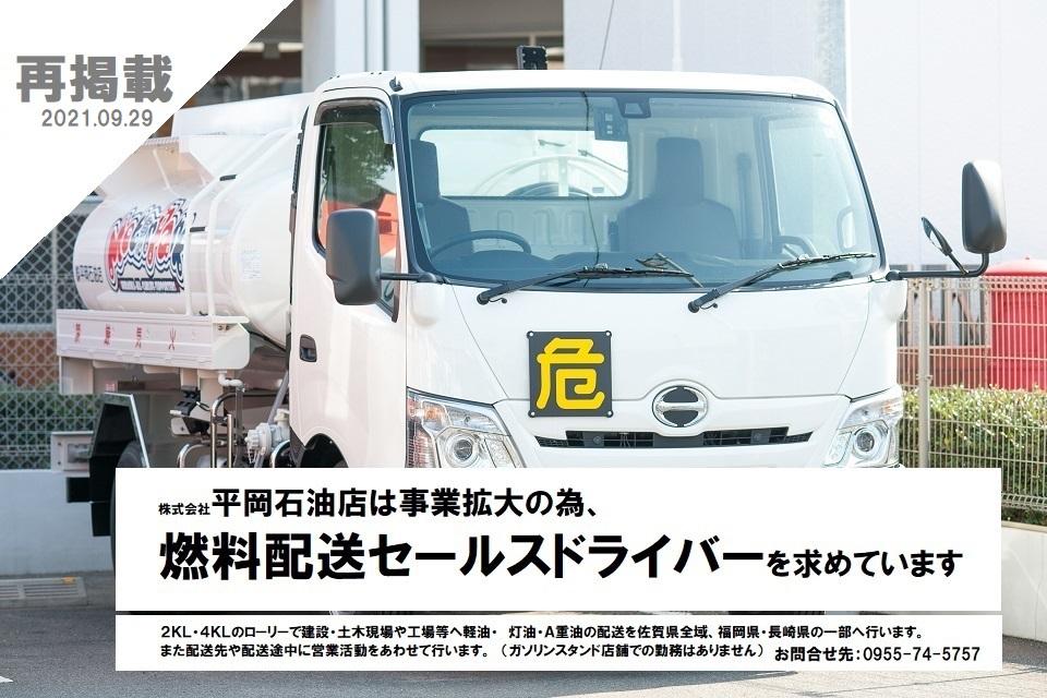 ドライバー募集2021.09.29