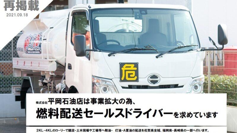 【再掲載】燃料配送セールスドライバー募集。2021.09.18.