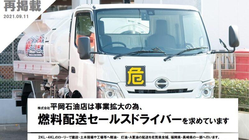 【再掲載】燃料配送セールスドライバー募集。