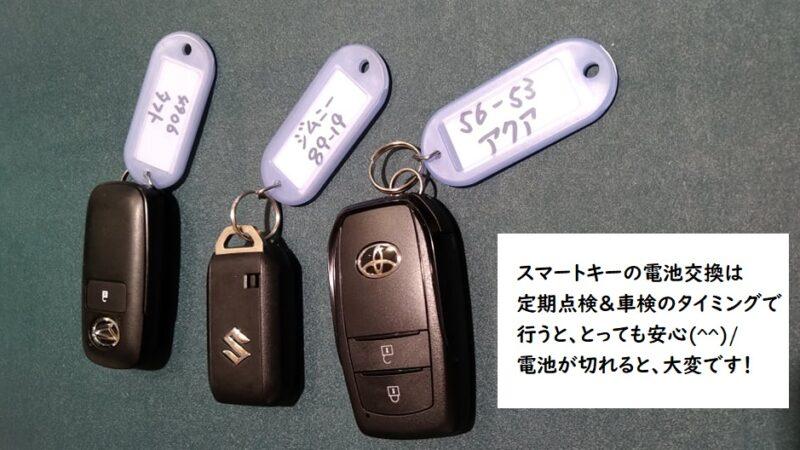 スマートキーの電池は定期点検&車検で交換するのがベスト!