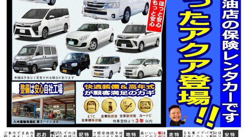 平岡石油店の保険専用レンタカー9月のラインナップ